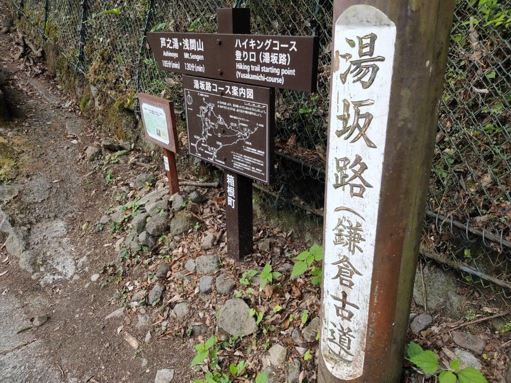 浅間山への登り口